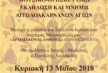 Εκδήλωση αφιερωμένη στους Αγίους της Αιτωλοακαρνανίας στον Ι.Ν. Αγίου Γερασίμου Κεφαλοβρύσου
