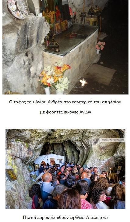agios-andreas-erimitis
