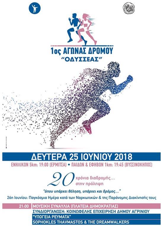 agonas-dromou-odysseas (1)