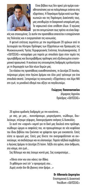 agonas-dromou-odysseas (3)