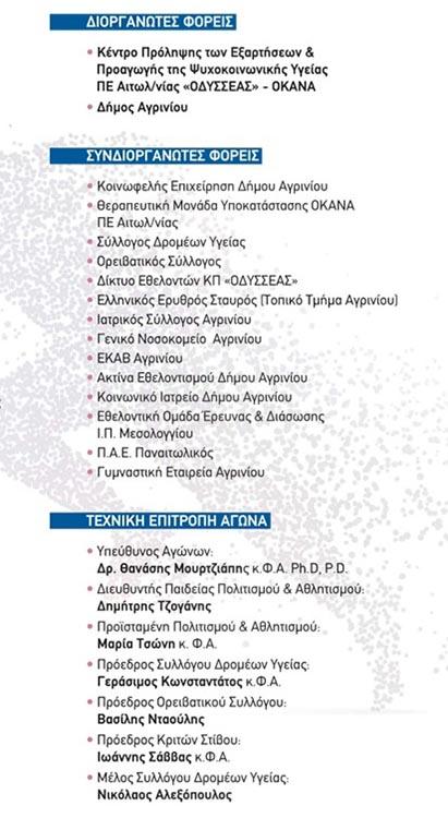 agonas-dromou-odysseas (5)