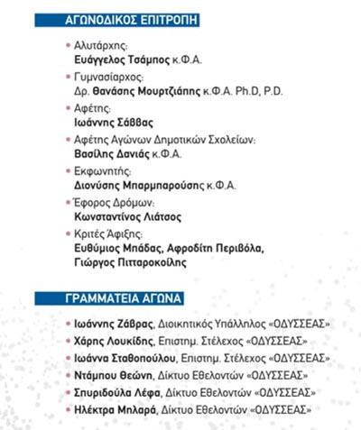 agonas-dromou-odysseas (6)