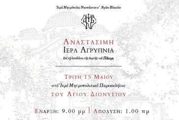 Αγρυπνία της Αποδόσεως του Πάσχα στο Μητροπολιτικό Παρεκκλήσι του Αγίου Διονυσίου στη Ναύπακτο