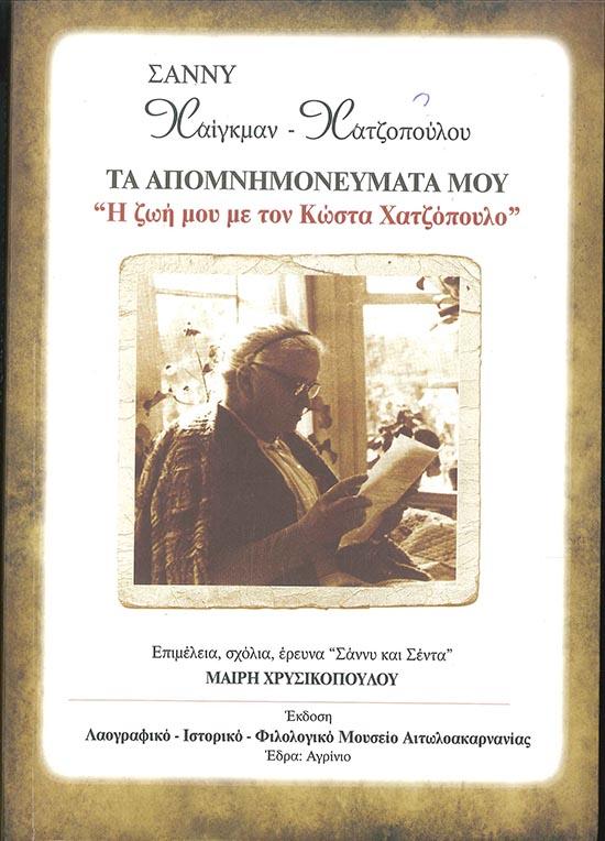 apomnimonevmata-xatzopoulou