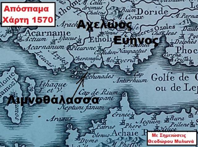 (εικ.2) Απόσπασμα από χάρτη του 1570.
