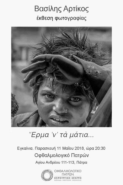 artikos_patra_1
