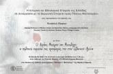 Διάλεξη «Ο Λόρδος Μπάιρον στο Μεσολόγγι» για την πολιτική σημασία της προσφοράς του