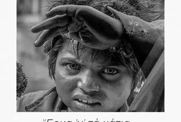 «Έρμα 'ν' τα μάτια» η νέα έκθεση φωτογραφίας τουΜεσολογγίτηΒασίλη Αρτίκου στην Πάτρα