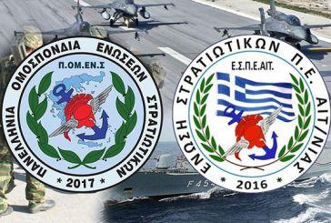 Ασάφειες στην απάντηση για τις στρατιωτικές μονάδες εντοπίζει η  Ένωση Στρατιωτικών Αιτωλοακαρνανίας