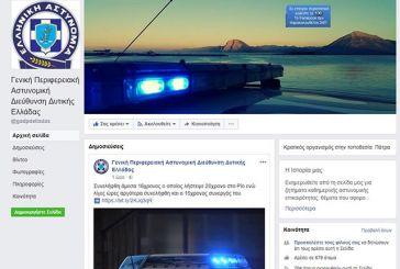 Η Περιφερειακή Αστυνομική Διεύθυνση Δυτικής Ελλάδας τώρα και στο Facebook