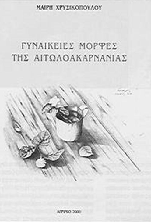 gynaikeies-morfes-vivlio