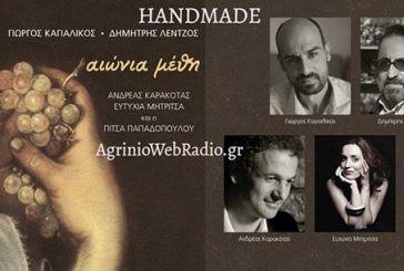 Ο συνθέτης Γιώργος Καγιαλίκος το βράδυ της Τετάρτης στο agriniowebradio