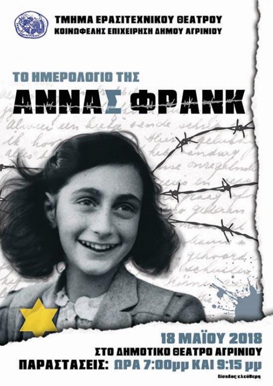 imerologio-anna-frank-afisa