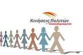 Η νέα Συντονιστική Γραμματεία των «Κινήσεων Πολιτών για τη Σοσιαλδημοκρατία»