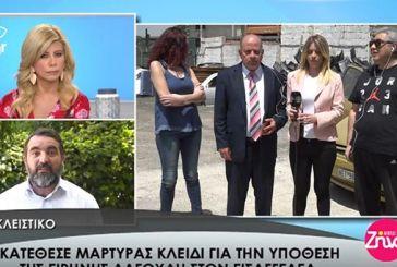 Κατέθεσε στον Εισαγγελέα Αγρινίου ο πρώην σύντροφος της Ειρήνης Λαγούδη (video)