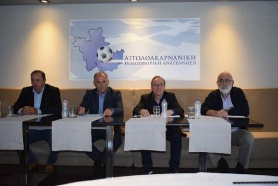 «Αιτωλοακαρνανική Ποδοσφαιρική Αναγέννηση»: Παρουσίασε τους στόχους της με σφοδρή κριτική στη σημερινή διοίκηση της ΕΠΣΑ