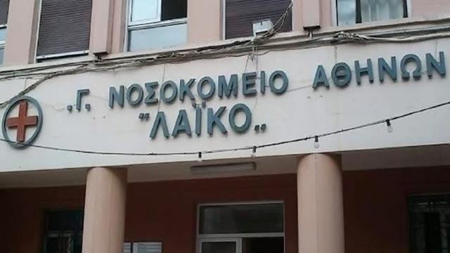 laiko-nosokomeio