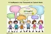 Ημερίδα στο Μεσολόγγι για την  Λογοθεραπεία στην προσχολική και σχολική ηλικία