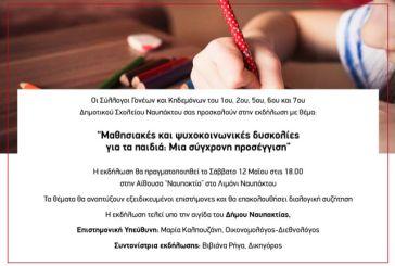 Εκδήλωση στη Ναύπακτο για τις μαθησιακές και ψυχοκοινωνικές δυσκολίες για τα παιδιά