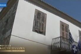 Αφιέρωμα του τηλεοπτικού σταθμού της Βουλής  στον Κωστή Παλαμά (video)