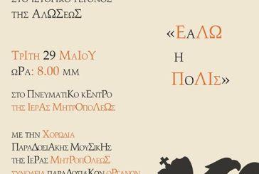 Μουσικό αφιέρωμα της Μητρόπολης Ναυπάκτου και Αγίου Βλασίου στην Άλωση της Κωνσταντινούπολης