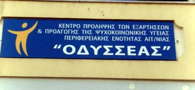Συνεργασία του Κέντρου Πρόληψης «Οδυσσέας» με τον δήμο Αγρινίου