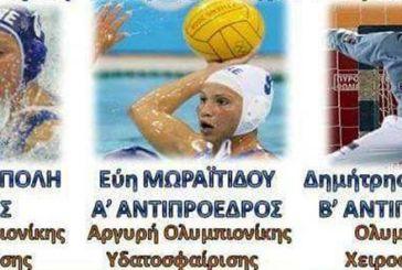 Ο Σύλλογος Ελλήνων Ολυμπιονικών σε εκδήλωση στο Δημοτικό Σχολείο Κατούνας για τη διαφορετικότητα