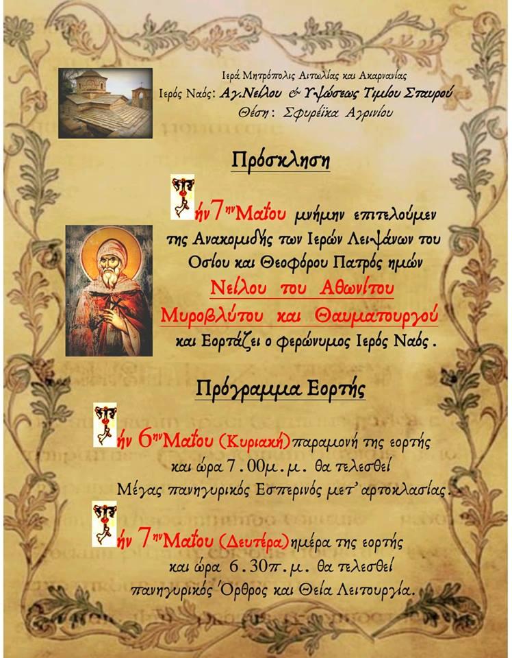 Εορτάζει ο Ιερός Ναός Αγίου Νείλου και Υψώσεως Τίμιου Σταυρού στα Σφυρέικα Αγρινίου