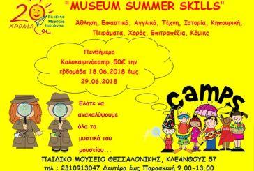 Δημιουργική απασχόληση για παιδιά 5-12 ετών στο Παιδικό Μουσείο Θεσσαλονίκης