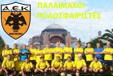 Παλαίμαχοι ΑΕΚ Αγίου Κωνσταντίνου- Μικτή Παλαιμάχων Κέρκυρας το Σάββατο στο ΔΑΚ Αγρινίου