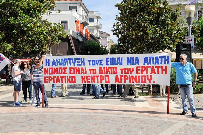 Εργατικό Κέντρο Αγρινίου:  Το δικαίωμα της απεργίας, των διαδηλώσεων είναι αδιαπραγμάτευτο!