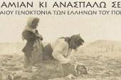19η Μαΐου: ημέρα μνήμης της Ποντιακής Γενοκτονίας