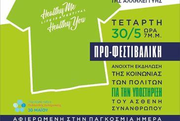 3ο Φεστιβάλ Υγείας Πάτρας: Προ-φεστιβαλική εκδήλωση την Τετάρτη