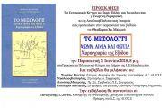 Παρουσίαζεται το βιβλίο «το Μεσολόγγι, χώμα αίμα και φωτιά» του Θ. Μυλωνά
