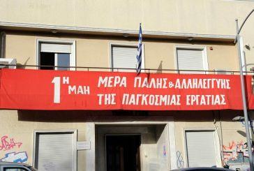 OAΣ για Πρωτομαγιά: συμμετέχουμε στις συμβολικές εκδηλώσεις του Εργατικού Κέντρου Αγρινίου