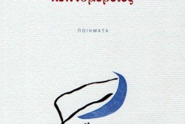 Παρουσίαση ποιητικών συλλογών του Αγρινιώτη Σ. Σαράκη στην Αθήνα