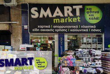 Αγρίνιο: SMART Market σημαίνει… νοιάζομαι για τον καταναλωτή