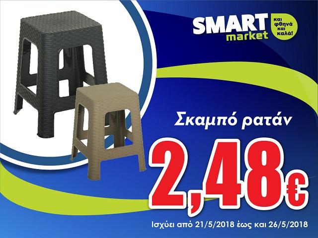 smart_market_diaf_fb_18_5_2018-01