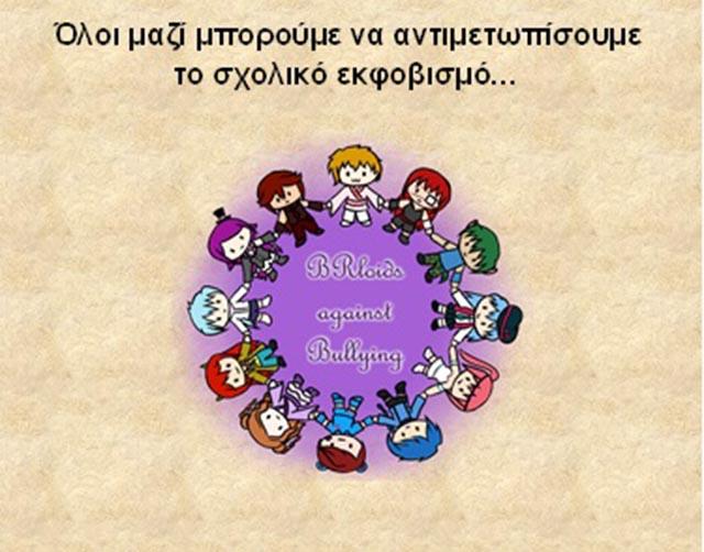 sxolikos-ekfovismos-enimerosi-eidiko-gymnasio-mes (1)
