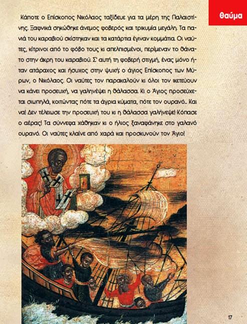 Το θαύμα του Αγίου Νικολάου μέσα στο καράβι