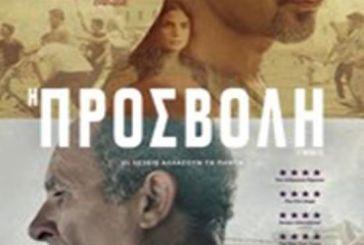 Οι ταινίες που θα προβάλλει από την Πέμπτη ο «Άνεσις»