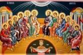 Τι γιορτάζουμε σήμερα Κυριακή της Πεντηκοστής