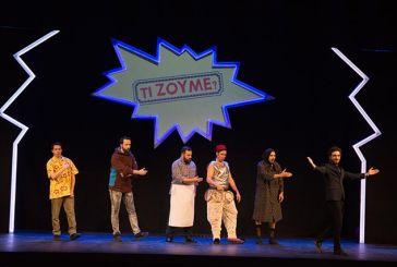Η θεατρική επιθεώρηση «Τι Ζούμε;» σήμερα στο Αγρίνιο