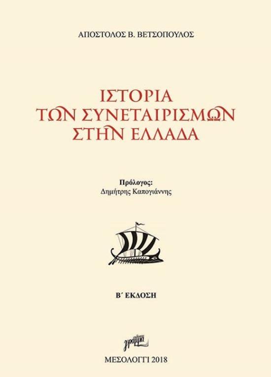 vetsopoulos-synetairismos