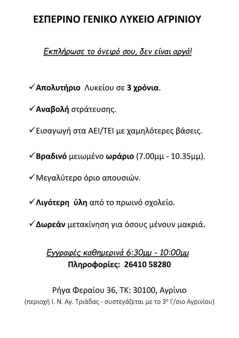 ΕΣΠ ΓΕΛ ΑΓΡ