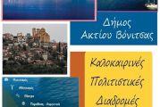 Πλούσιο θερινό πρόγραμμα εκδηλώσεων στο δήμο Ακτίου-Βόνιτσας