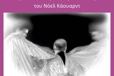 «Η γυναίκα μου φάντασμα» από τη Θεατρική Ομάδα του  Συλλόγου Παναιτωλίου «Χρήστος Καπράλος»