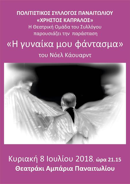 αφισα ΦΑΝΤΑΣΜΑ