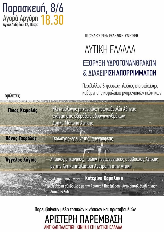 αφισα εκδηλωση 2