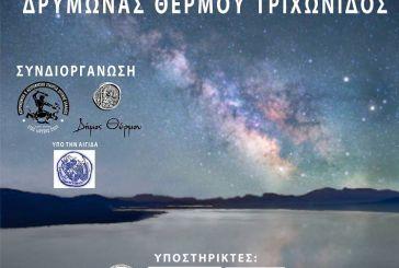 Στον  Δρυμώνα Θέρμου η 12η Πανελλήνια Εξόρμηση Ερασιτεχνών Αστρονόμων.